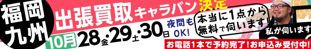 九州キャラバン10月28日から30日まで!電話1本で予約完了!!