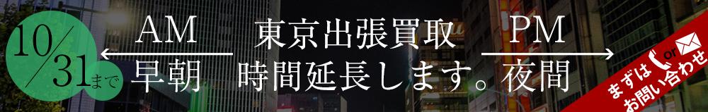 東京出張買取対応時間延長します。