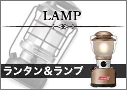 ランタン&ランプ