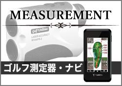 ゴルフ計測器・ナビ