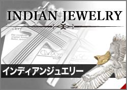 インディアンジュエリーの買取ページへ