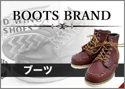 ブーツの買取ページへ