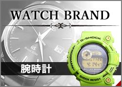 ブランド腕時計の買取ページへ