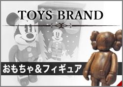フィギュア/おもちゃの買取ページへ