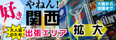 好きやねん!関西!大阪から四国まで出張エリア拡大