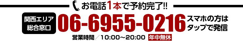 総合電話窓口03-3561-6603