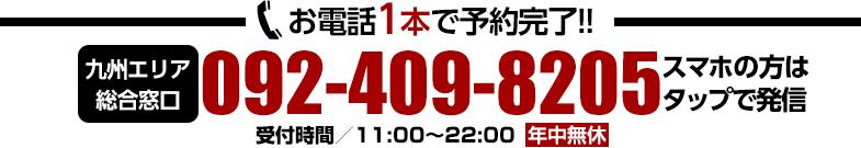 サザンクロス 九州の電話番号 092-409-8205