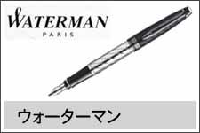 ウオーターマン