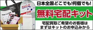 日本全国どこでも何個でも!選べる無料宅配キット。宅配買取ご希望のお客様はまずはキットのお申込みから