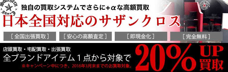 サザンクロス原宿店 openキャンペーン
