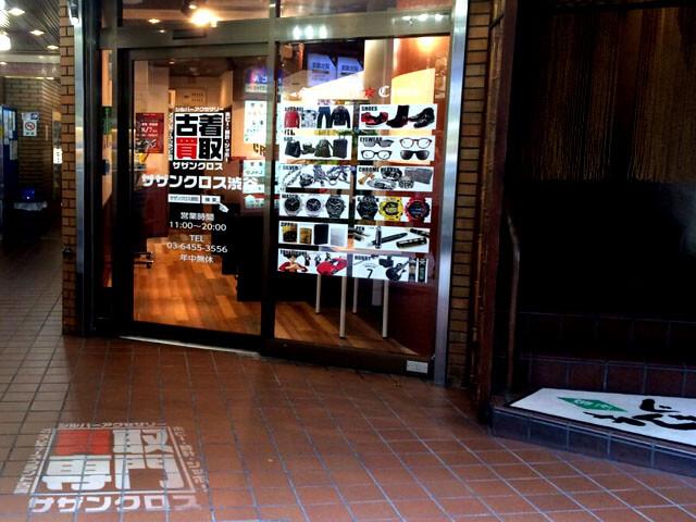 ブランド買取専門店 サザンクロス渋谷店の外観