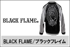 ブラックフレイム
