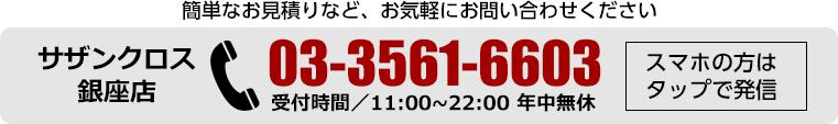 サザンクロス銀座店の電話番号 03-3561-6603