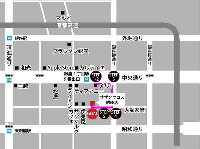 東京メトロ「銀座一丁目駅」9番出口からお越しのお客様