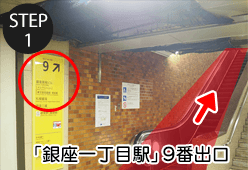 東京メトロ「銀座一丁目駅」9番出口