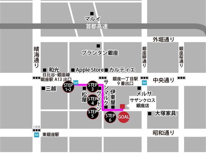 東京メトロ「銀座駅」A13番出口からお越しのお客様