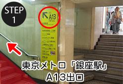 東京メトロ「銀座駅」A13出口