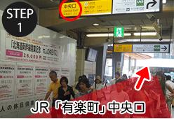 JR「有楽町駅」の中央口