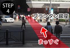 プランタン銀座方面へ横断歩道を直進します。