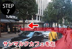 直進し、道路を挟んだ左手にあるサンマルクカフェに向かって横断歩道を渡る