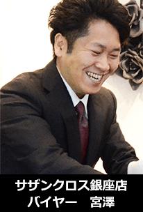 サザンクロス名古屋橘店バイヤー鈴木