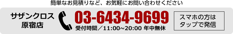 サザンクロス原宿店の電話番号 03-6434-9699