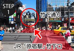 JR「原宿駅」竹下口を出ますと、進行方向の目の前に「竹下通り」があり、横断歩道を渡る