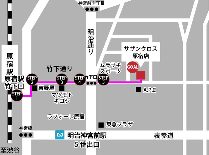 JR山手線「原宿駅」竹下口からお越しのお客様