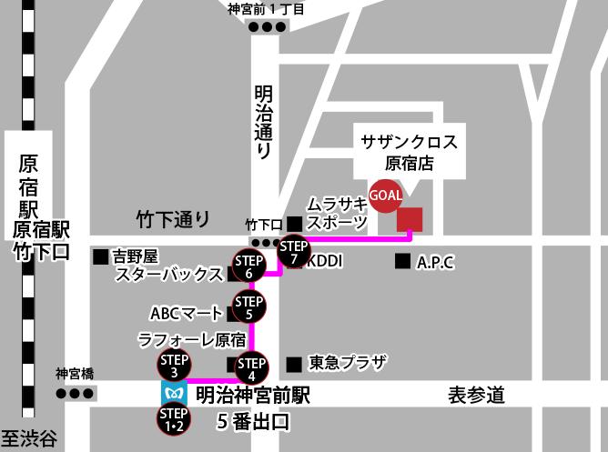 サザンクロス原宿店の東京メトロ「明治神宮前駅」5番出口からお越しのお客様