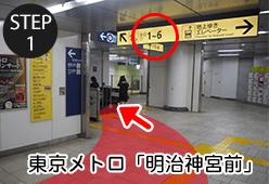 東京メトロ「明治神宮前駅」の5番出口を進む