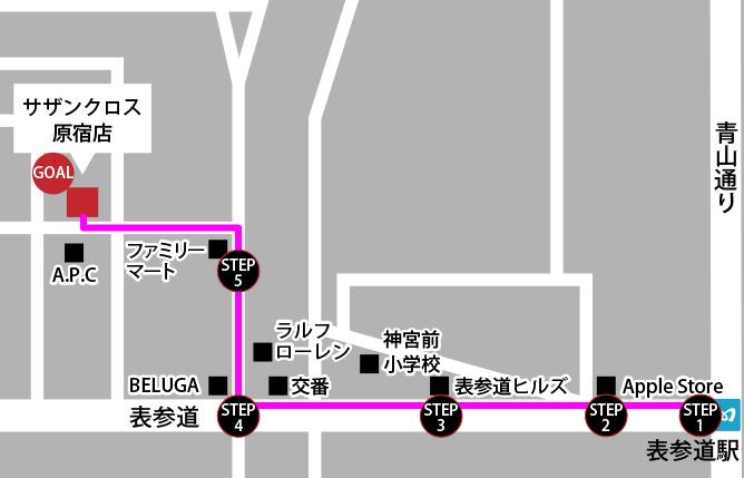 サザンクロス原宿店の東京メトロ「表参道駅」A2番出口からお越しのお客様