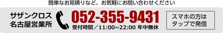 サザンクロス名古屋営業所の電話番号 052-355-9431