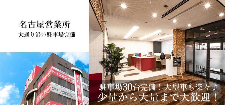 サザンクロス名古屋橘店。19号沿い駐車場完備!地域に密着した店舗で1点から大量まで大歓迎