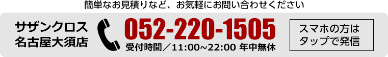 サザンクロス 名古屋店の電話番号 052-220-1505