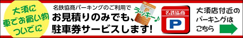 大須に車でお買い物ついでに!お見積りのみでも駐車券サービスします。大須店付近の駐車場はこちら