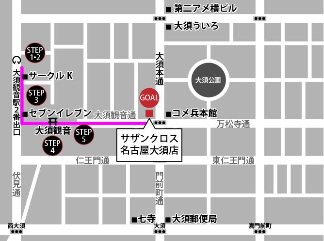 サザンクロス大須店の行き方MAP大須観音駅から