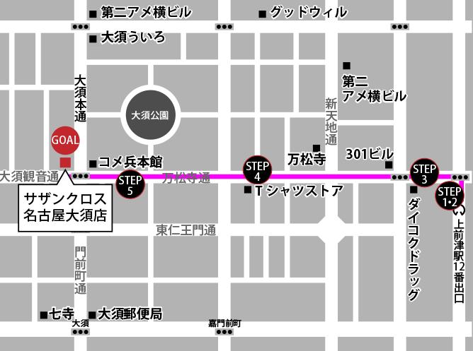 サザンクロス大須店の行き方MAP上前津駅から
