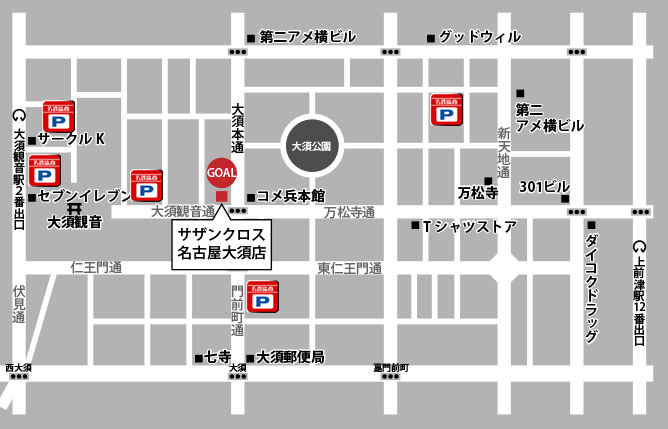サザンクロス大須店の行き方MAP駐車場のご案内