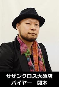 サザンクロス大須店バイヤー川本