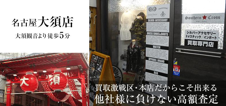 サザンクロス 名古屋大須店