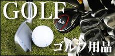 ゴルフ用品