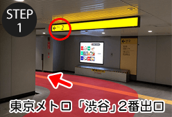 JR「渋谷駅」ハチ公改札口を出る