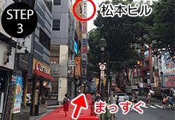 ロッテリアを横切ると松本ビルの看板が