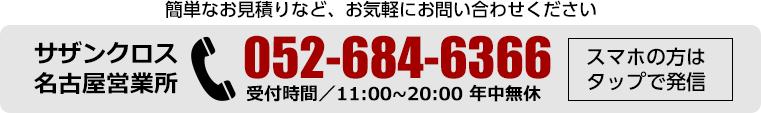 サザンクロス橘店の電話番号 052-684-6366