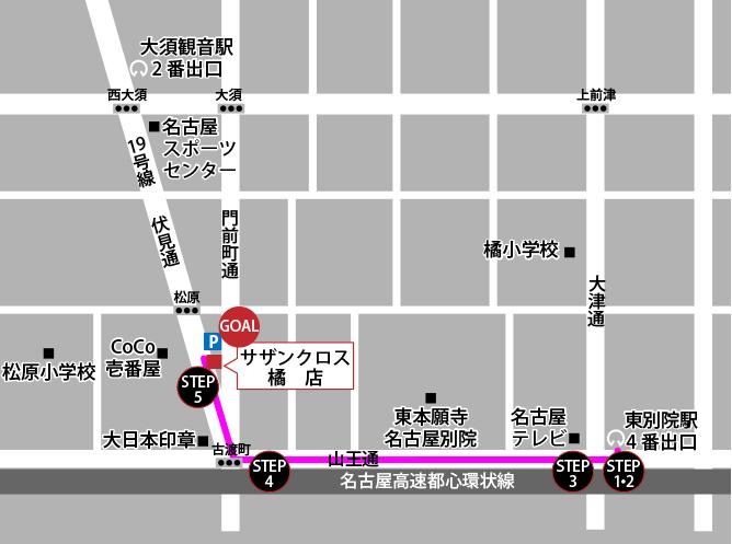 地下鉄「東別院駅」4番出口からお越しのお客様