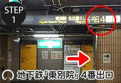 東別院駅4番出口
