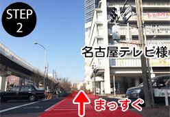 名古屋テレビ(メーテレ)方向に直進