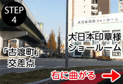 古渡町の信号の交差点にある大日本印刷が見えたら右折