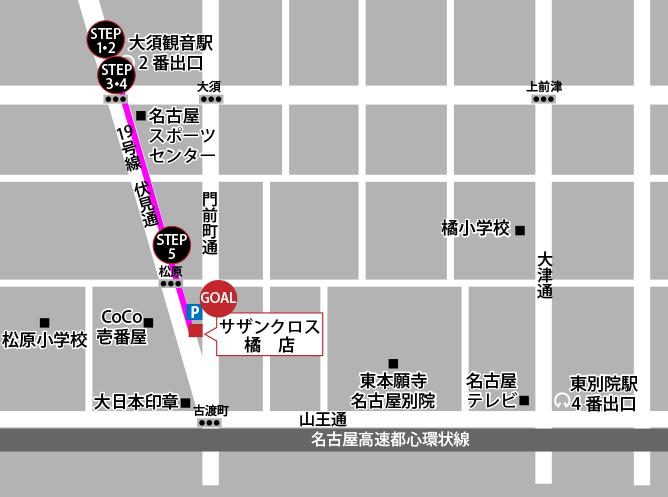 サザンクロス橘店「大須観音駅」からお越しのお客様