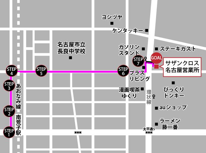 サザンクロス名古屋営業所へあおなみ線「南荒子駅」からの行き方全体マップ